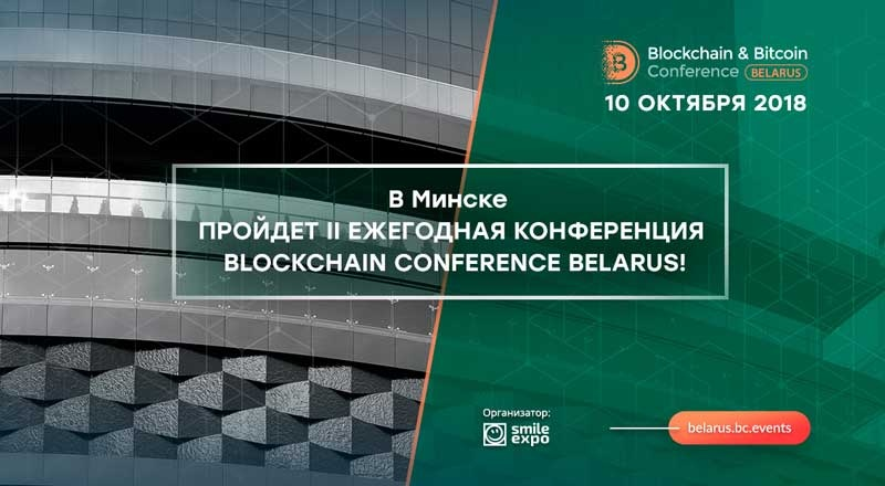 Blockchain & Bitcoin Conference Belarus