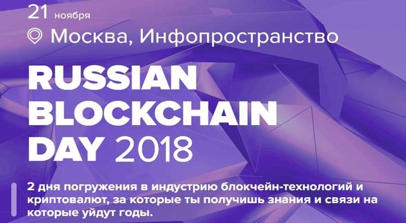 Russian Blockchain Day 2018