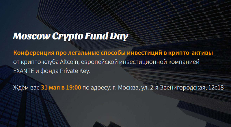 Moscow Crypto Fund Day