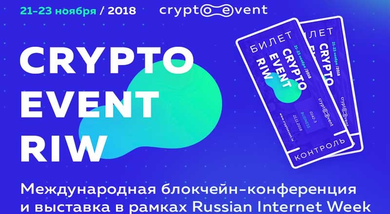 Блокчейн-конференция CryptoEvent RIW