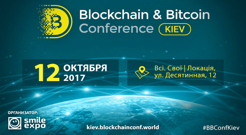 Blockchain & Bitcoin Conferencе